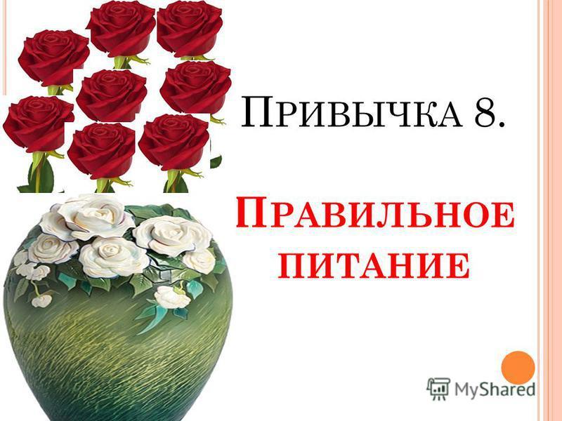 П РИВЫЧКА 8. П РАВИЛЬНОЕ ПИТАНИЕ