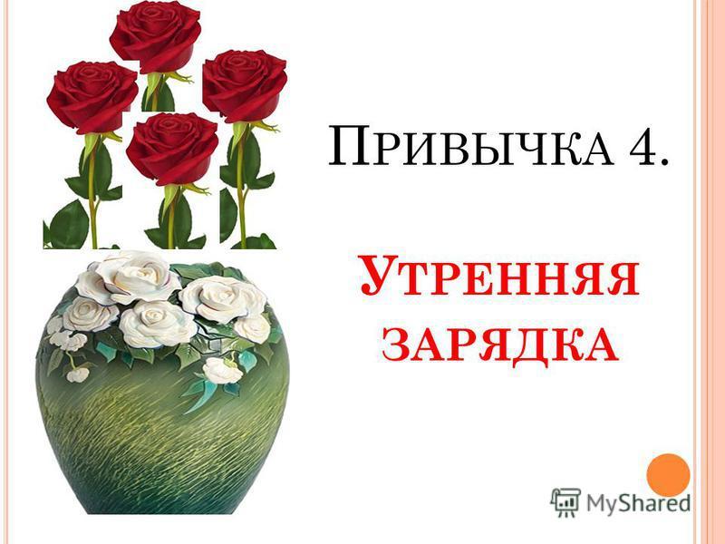 П РИВЫЧКА 4. У ТРЕННЯЯ ЗАРЯДКА