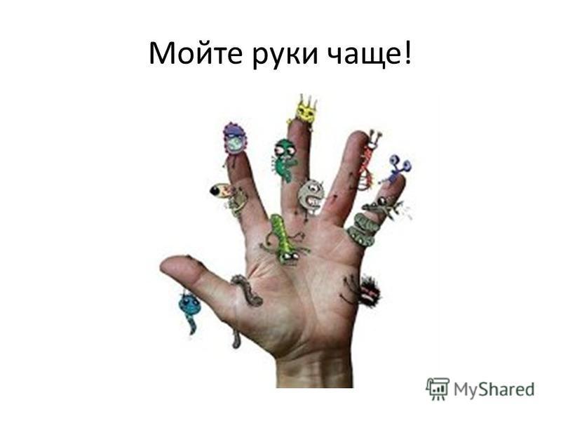 Мойте руки чаще!