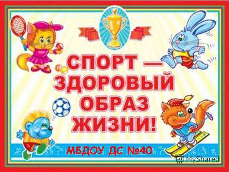 МБДОУ ДС 40