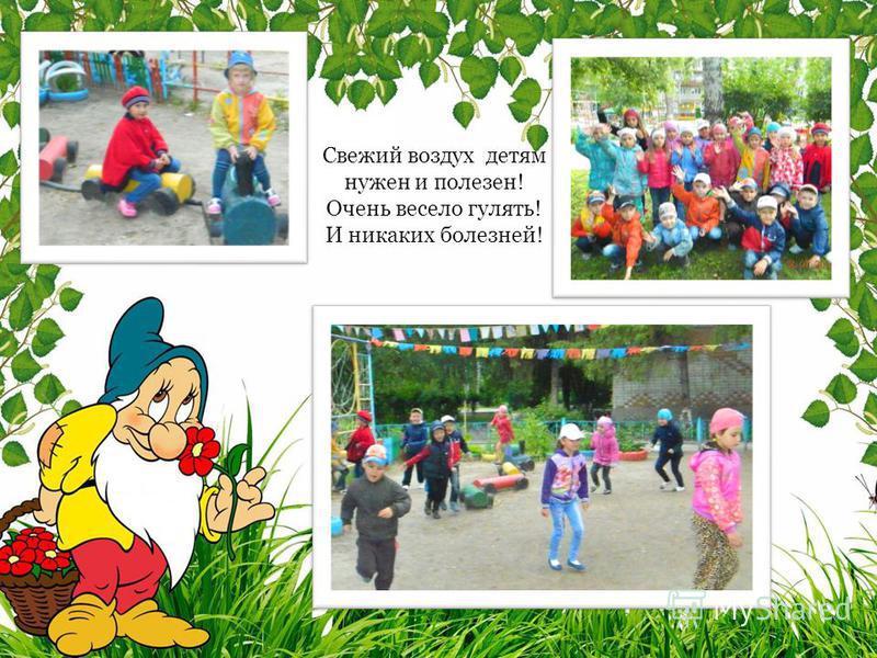 Свежий воздух детям нужен и полезен! Очень весело гулять! И никаких болезней!