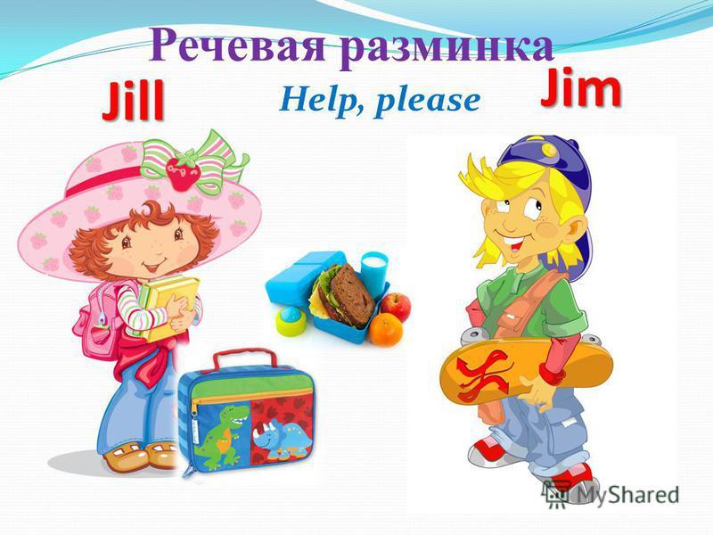 Help, please Jill Jim Речевая разминка