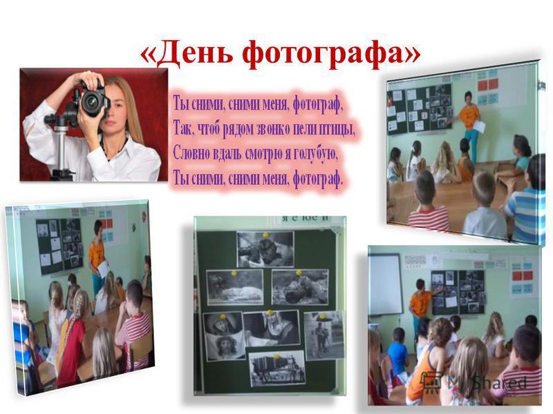 «День фотографа»