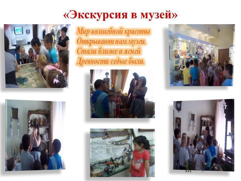 «Экскурсия в музей»