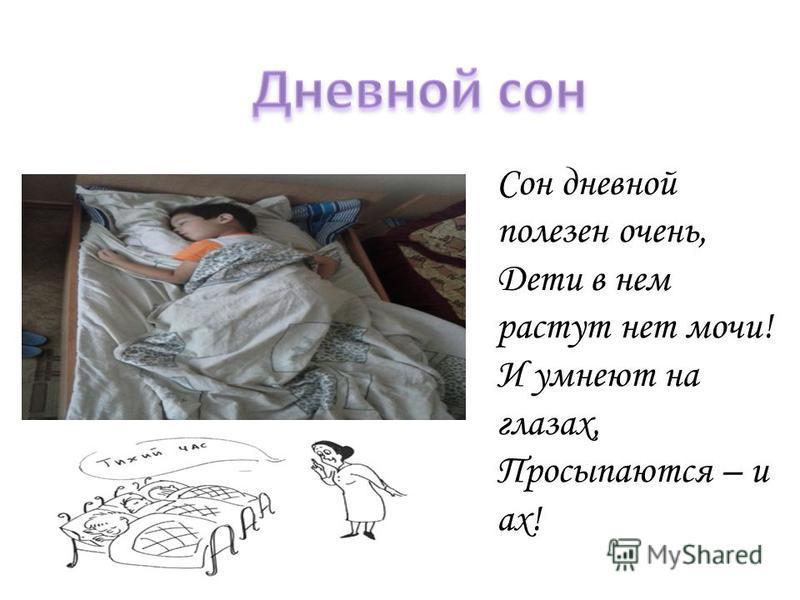 Сон дневной полезен очень, Дети в нем растут нет мочи! И умнеют на глазах, Просыпаются – и ах!