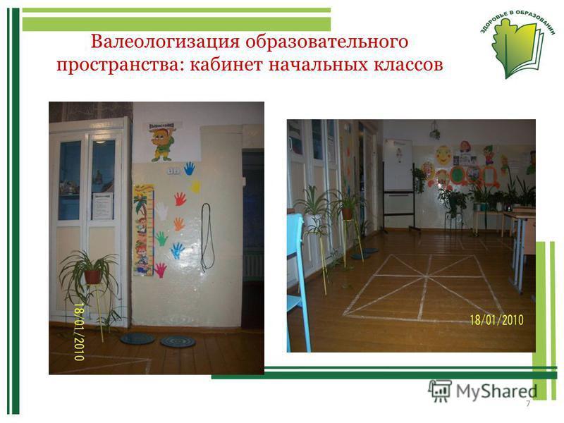 Валеологизация образовательного пространства: кабинет начальных классов 7
