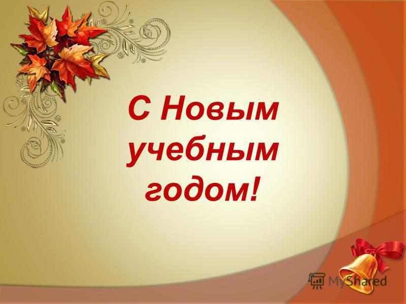 С Новым учебным годом!