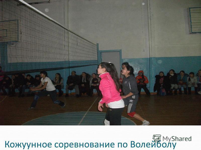 Кожуунное соревнование по Волейболу