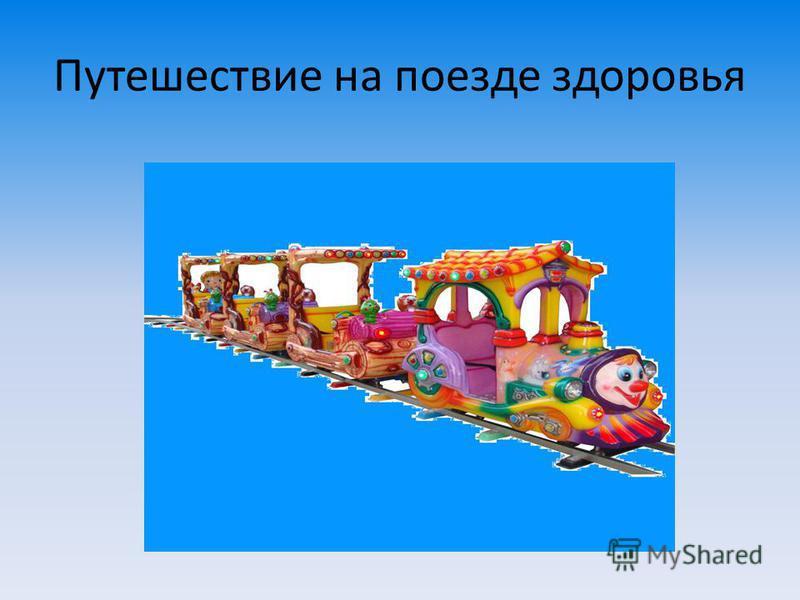 Путешествие на поезде здоровья