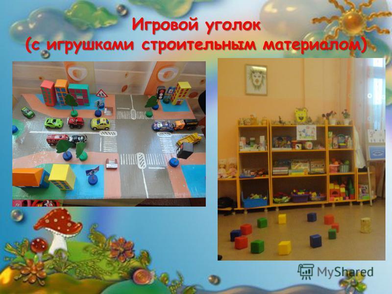 Игровой уголок (с игрушками строительным материалом)
