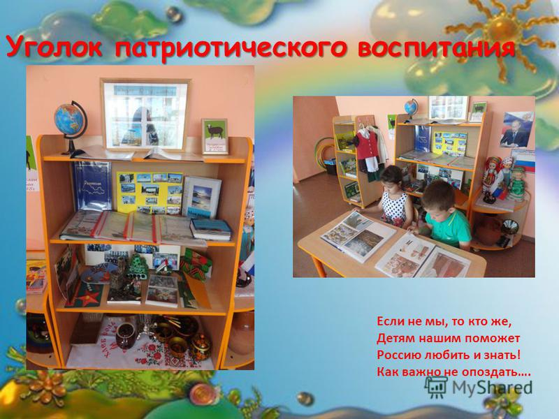 Уголок патриотического воспитания Если не мы, то кто же, Детям нашим поможет Россию любить и знать! Как важно не опоздать….