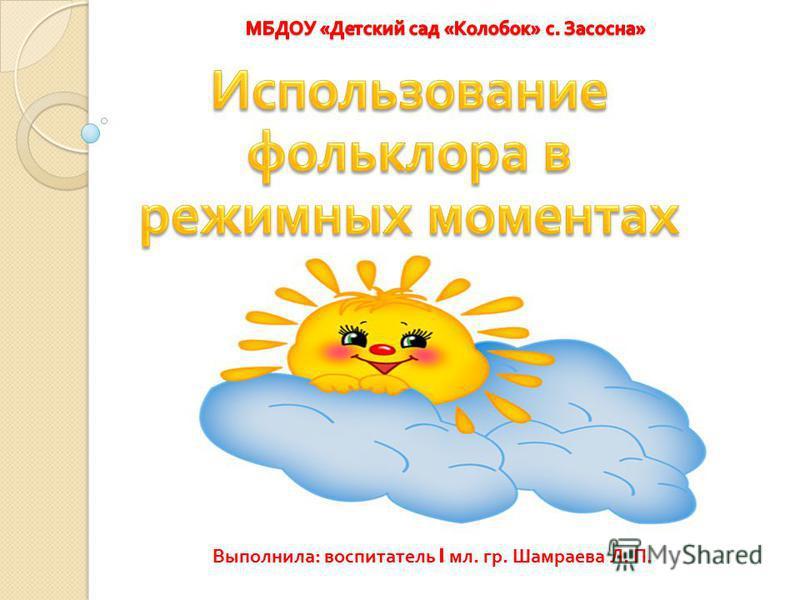 Выполнила : воспитатель I мл. гр. Шамраева Л. П.