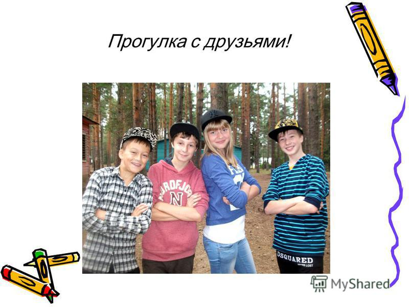 Прогулка с друзьями!