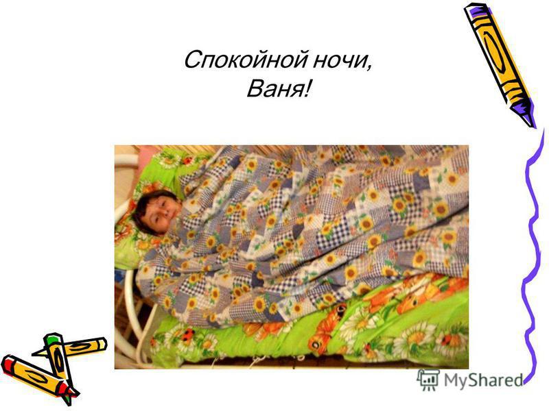 Спокойной ночи, Ваня!