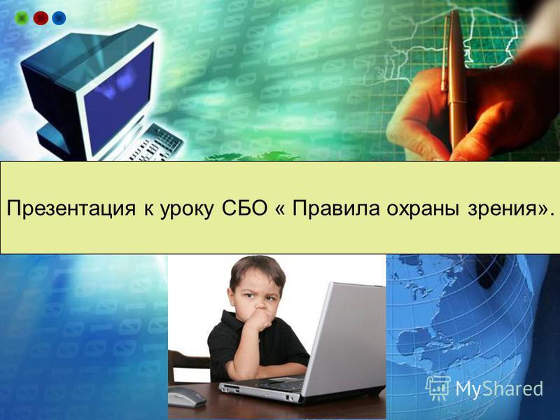 LOGO Презентация к уроку СБО « Правила охраны зрения».
