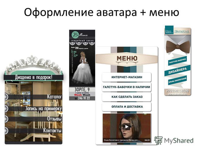 Оформление аватара + меню