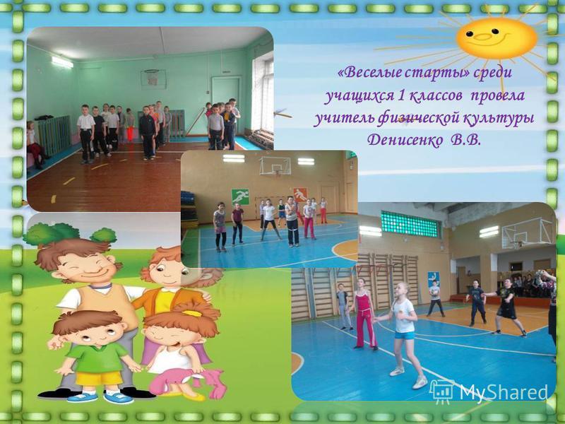 «Веселые старты» среди учащихся 1 классов провела учитель физической культуры Денисенко В.В.