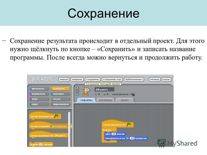 Сохранение Сохранение результата происходит в отдельный проект. Для этого нужно щёлкнуть по кнопке – «Сохранить» и записать название программы. После всегда можно вернуться и продолжить работу.