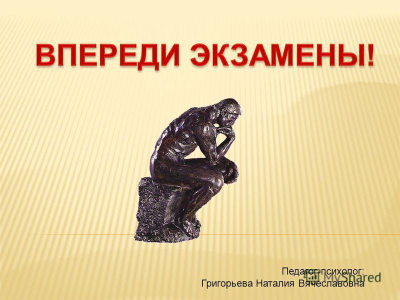 Педагог-психолог: Григорьева Наталия Вячеславовна