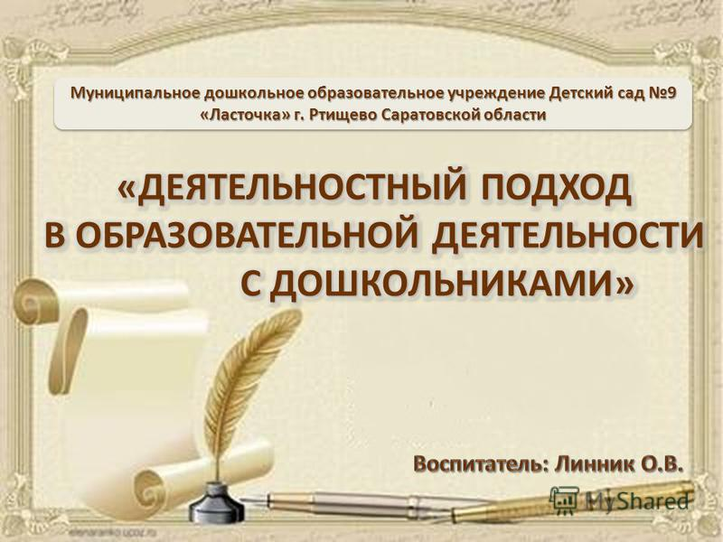 Муниципальное дошкольное образовательное учреждение Детский сад 9 «Ласточка» г. Ртищево Саратовской области