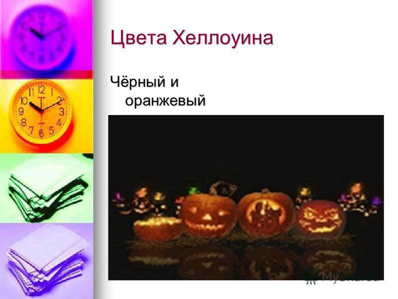 Цвета Хеллоуина Чёрный и оранжевый