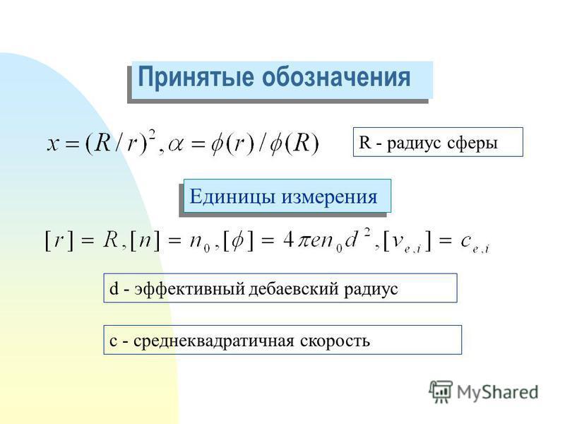 Принятые обозначения R - радиус сферы Единицы измерения d - эффективный дебаевский радиус с - среднеквадратичная скорость