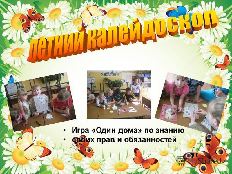 Игра «Один дома» по знанию своих прав и обязанностей