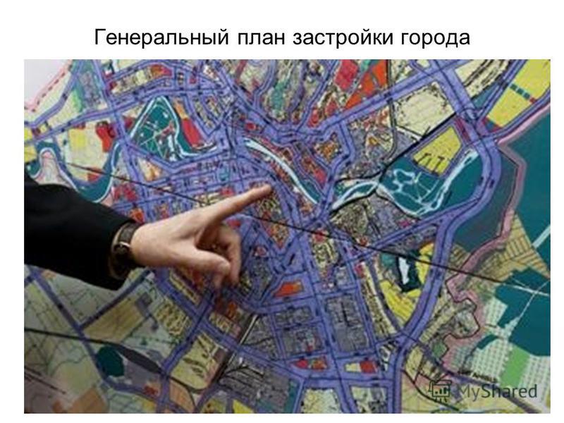 Генеральный план застройки города