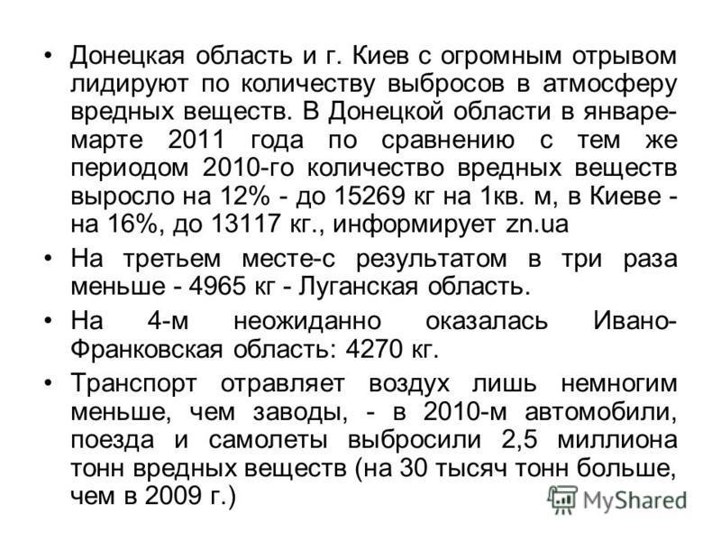 Донецкая область и г. Киев с огромным отрывом лидируют по количеству выбросов в атмосферу вредных веществ. В Донецкой области в январе- марте 2011 года по сравнению с тем же периодом 2010-го количество вредных веществ выросло на 12% - до 15269 кг на