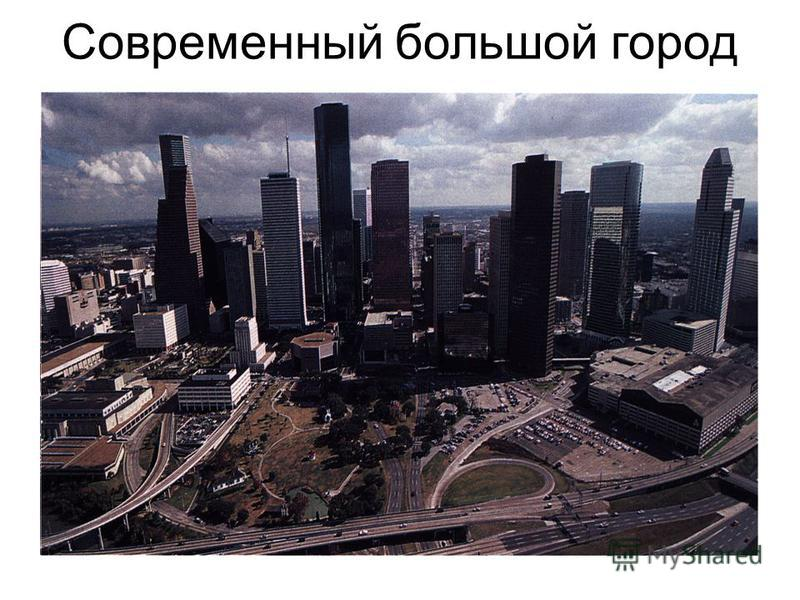 Современный большой город