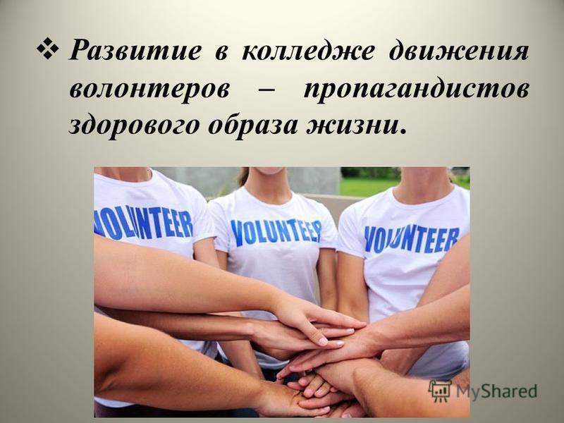 Развитие в колледже движения волонтеров – пропагандистов здорового образа жизни.