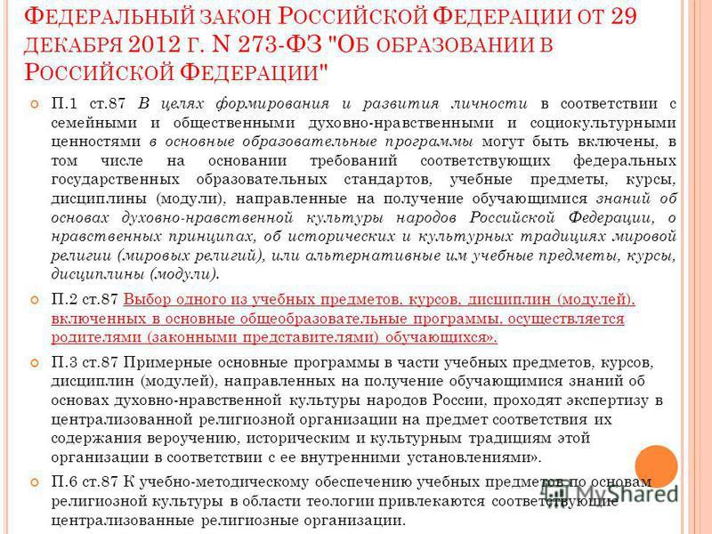 Ф ЕДЕРАЛЬНЫЙ ЗАКОН Р ОССИЙСКОЙ Ф ЕДЕРАЦИИ ОТ 29 ДЕКАБРЯ 2012 Г. N 273-ФЗ