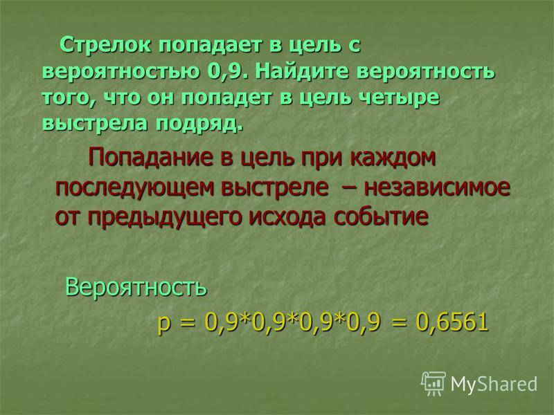 Стрелок попадает в цель с вероятностью 0,9. Найдите вероятность того, что он попадет в цель четыре выстрела подряд. Стрелок попадает в цель с вероятностью 0,9. Найдите вероятность того, что он попадет в цель четыре выстрела подряд. Попадание в цель п