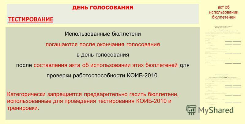Использованные бюллетени погашаются после окончания голосования в день голосования после составления акта об использовании этих бюллетеней для проверки работоспособности КОИБ-2010. Категорически запрещается предварительно гасить бюллетени, использова