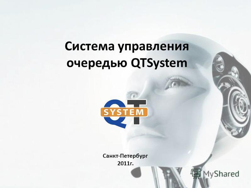 Система управления очередью QTSystem Санкт-Петербург 2011 г.