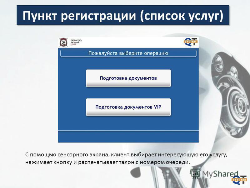 Пункт регистрации (список услуг) С помощью сенсорного экрана, клиент выбирает интересующую его услугу, нажимает кнопку и распечатывает талон с номером очереди.