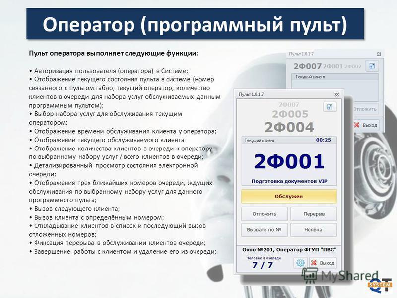 Оператор (программный пульт) Пульт оператора выполняет следующие функции: Авторизация пользователя (оператора) в Системе; Отображение текущего состояния пульта в системе (номер связанного с пультом табло, текущий оператор, количество клиентов в очере