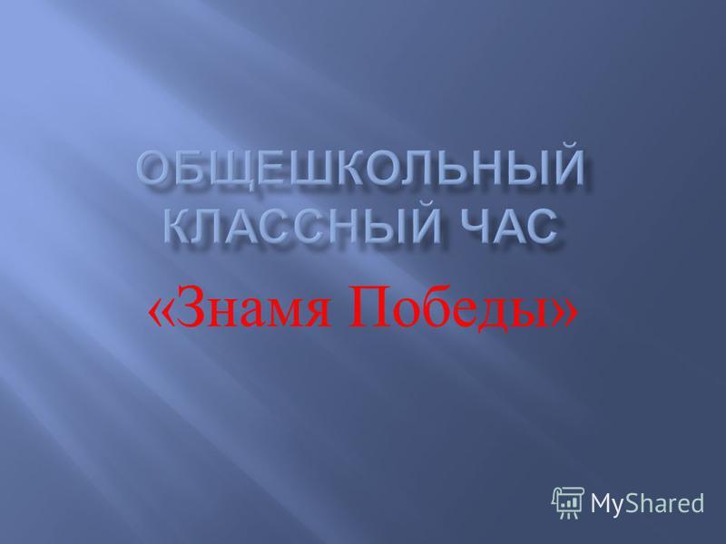 « Знамя Победы »