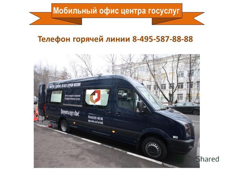 Мобильный офис центра госуслуг Телефон горячей линии 8-495-587-88-88