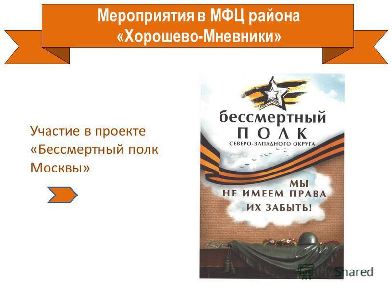 Мероприятия в МФЦ района «Хорошево-Мневники» Участие в проекте «Бессмертный полк Москвы»