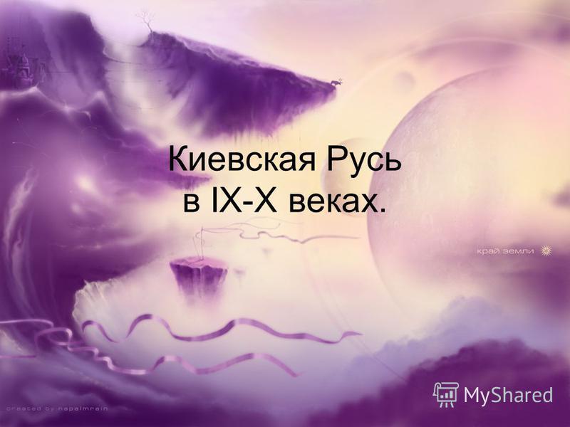Киевская Русь в IX-X веках.