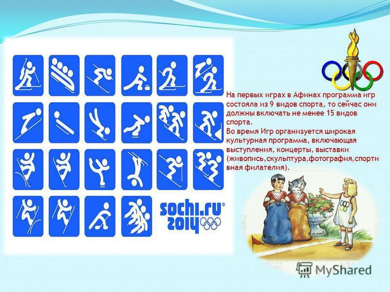 На первых играх в Афинах программа игр состояла из 9 видов спорта, то сейчас они должны включать не менее 15 видов спорта. Во время Игр организуется широкая культурная программа, включающая выступления, концерты, выставки (живопись,скульптура,фотогра