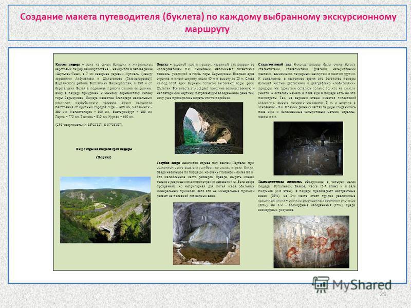 Создание макета путеводителя (буклета) по каждому выбранному экскурсионному маршруту 29 Капова пещера – одна из самых больших и живописных карстовых пещер Башкортостана – находится в заповеднике «Шульган-Таш», в 7 км севернее деревни Иргизлы (между д