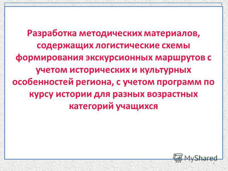 """""""«Разработка и внедрение"""