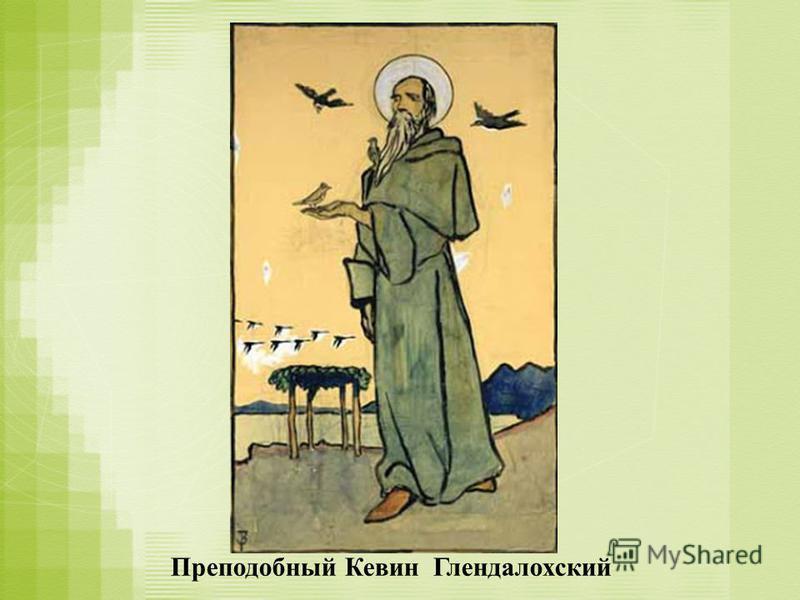Преподобный Кевин Глендалохский