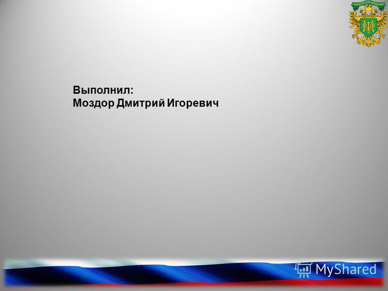 13 Выполнил: Моздор Дмитрий Игоревич