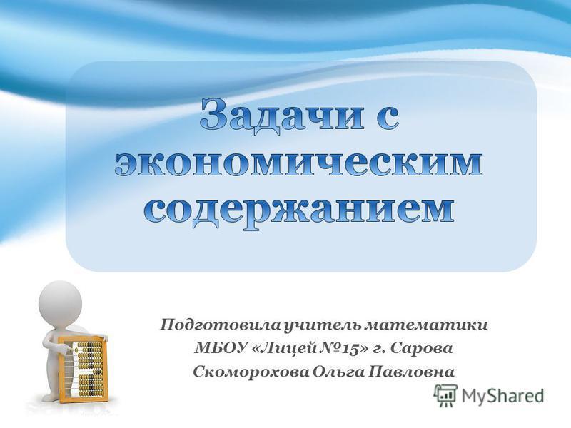 Подготовила учитель математики МБОУ «Лицей 15» г. Сарова Скоморохова Ольга Павловна