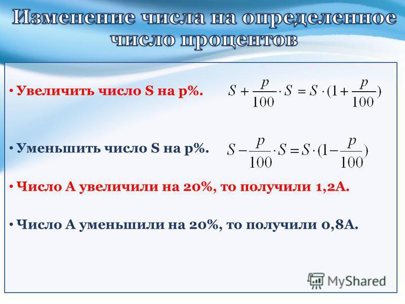 Увеличить число S на p%. Уменьшить число S на p%. Число A увеличили на 20%, то получили 1,2А. Число A уменьшили на 20%, то получили 0,8А.