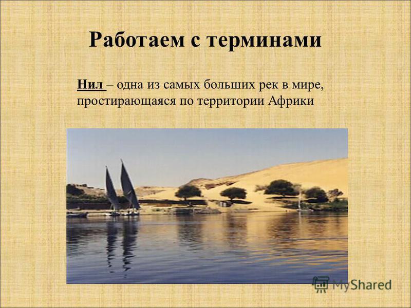 Работаем с терминами Нил – одна из самых больших рек в мире, простирающаяся по территории Африки