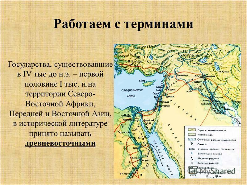 Работаем с терминами Государства, существовавшие в IV тыс до н.э. – первой половине I тыс. н.на территории Северо- Восточной Африки, Передней и Восточной Азии, в исторической литературе принято называть древневосточными